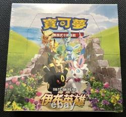 Pokemon TCG CHINESE Eevee Heroes S6a Booster BOX Sealed Sealed Ships From USA